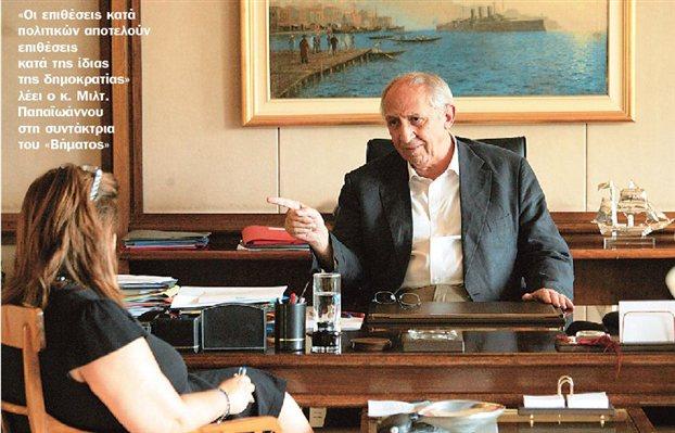 """Μιλτιάδης Παπαϊωάννου:""""ΣΥΡΙΖΑ με ονοματεπώνυμο στα επεισόδια"""""""