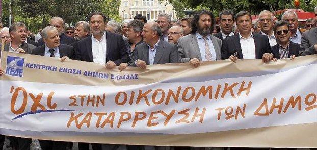 Οι δήμαρχοι διαδήλωσαν για τις περικοπές