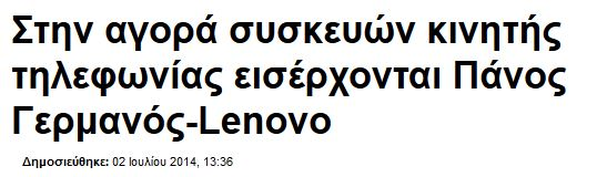 Πάνος Γερμανός Lenovo