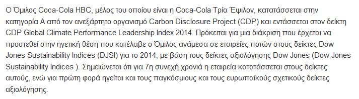 coca-cola-hbc-3e-diakrish